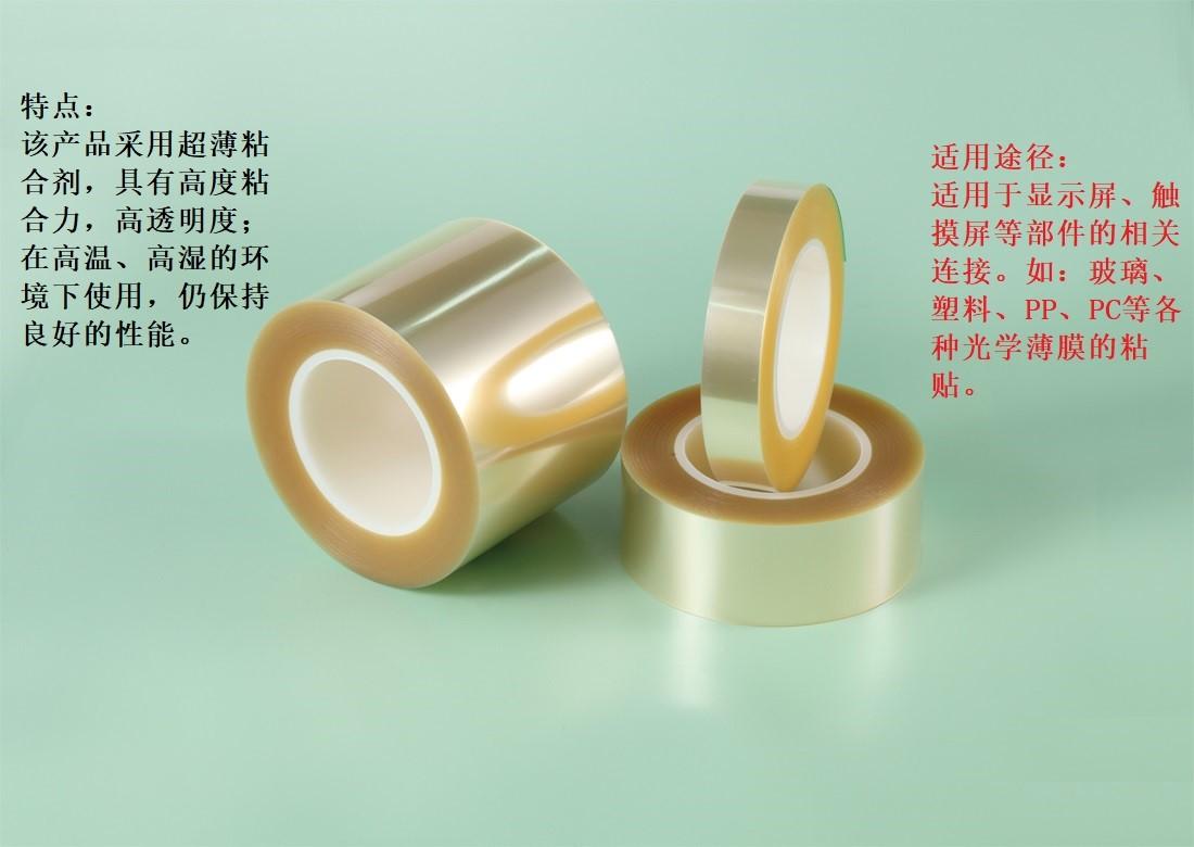 高透明度PET基材双面胶带:日高9305、9308、9310、9315