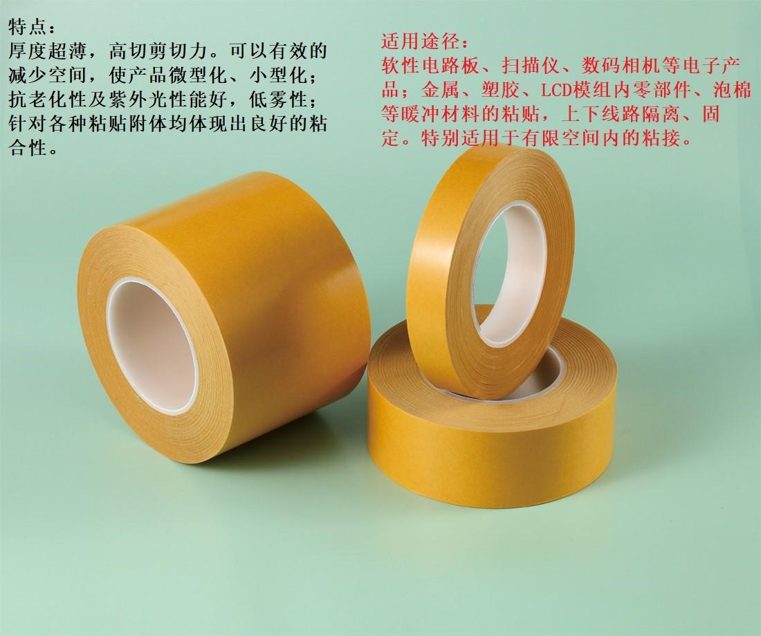 精密电子部件双面胶带:日高8903、8905、8908、8910