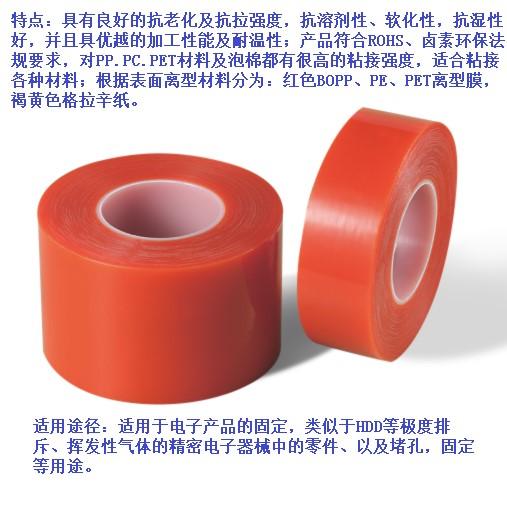 精密电子红膜双面胶带:日高8920E、89220、8920LP、8922P