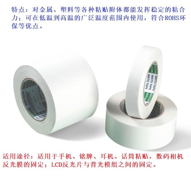 精密电子部件用双面胶带:8919DS、8916DS、8026DS、8029DS
