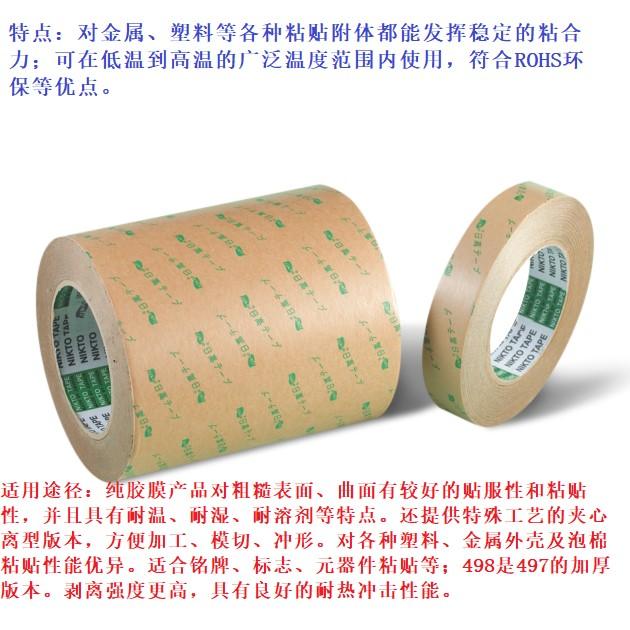 精密电子部件无基材双面胶带:日高497、498、498P、397、398