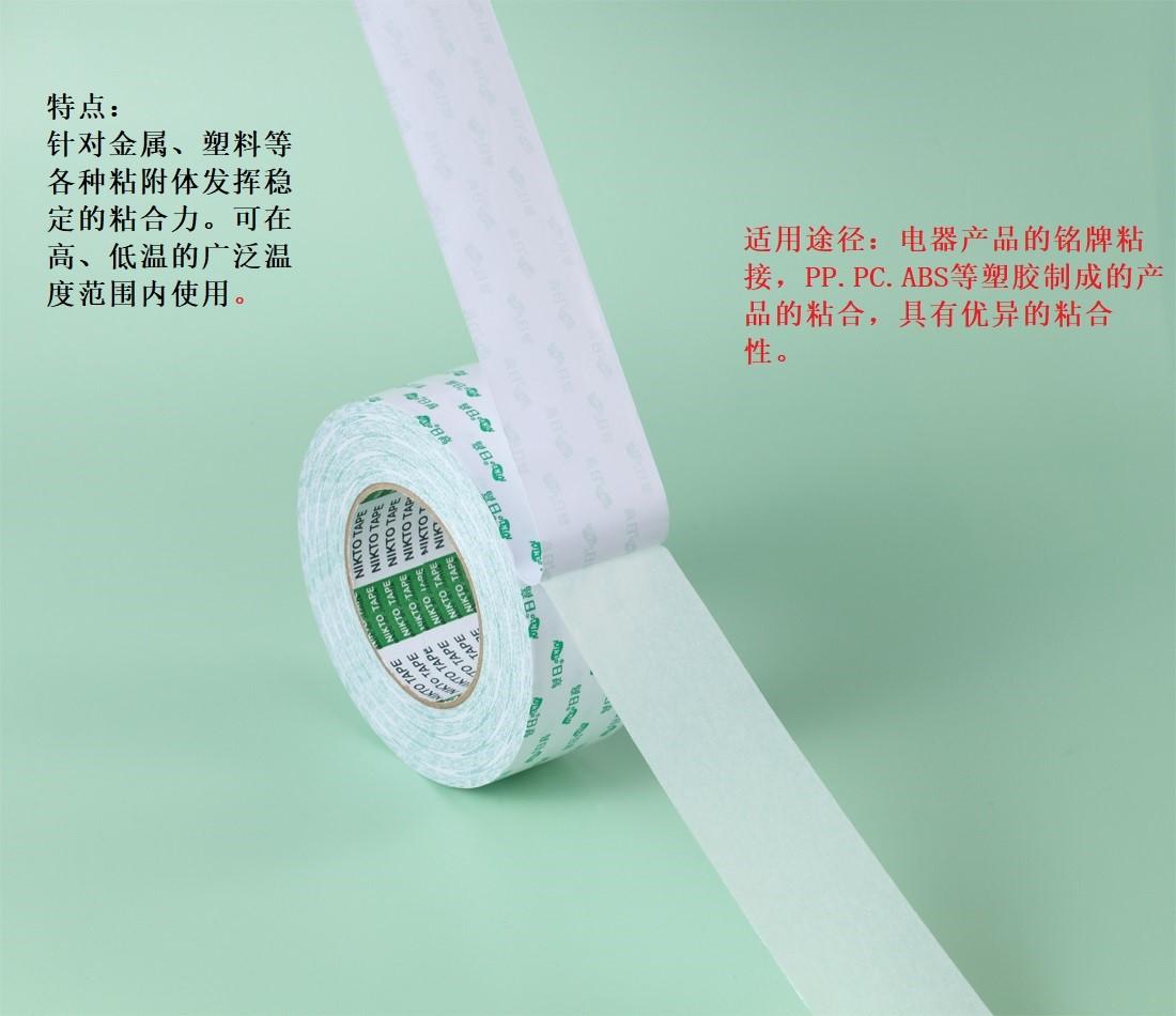 低VCO双面胶带:日高N3299、N3319、N3339、N3359