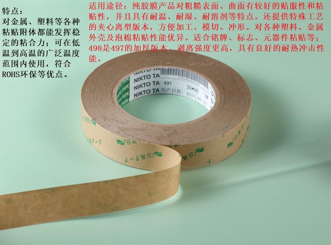 低VOC双面胶带:日高N397、N398、N497、N498