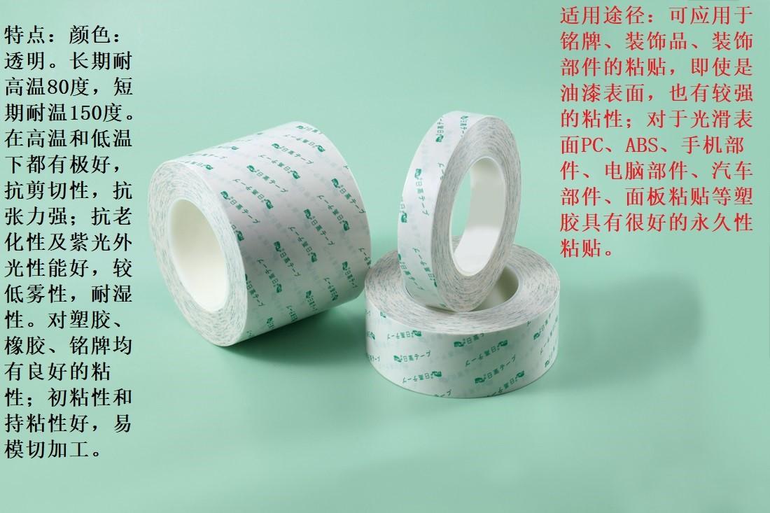 强粘合力双面胶带:日高3409LF、3409、89220LP、8922