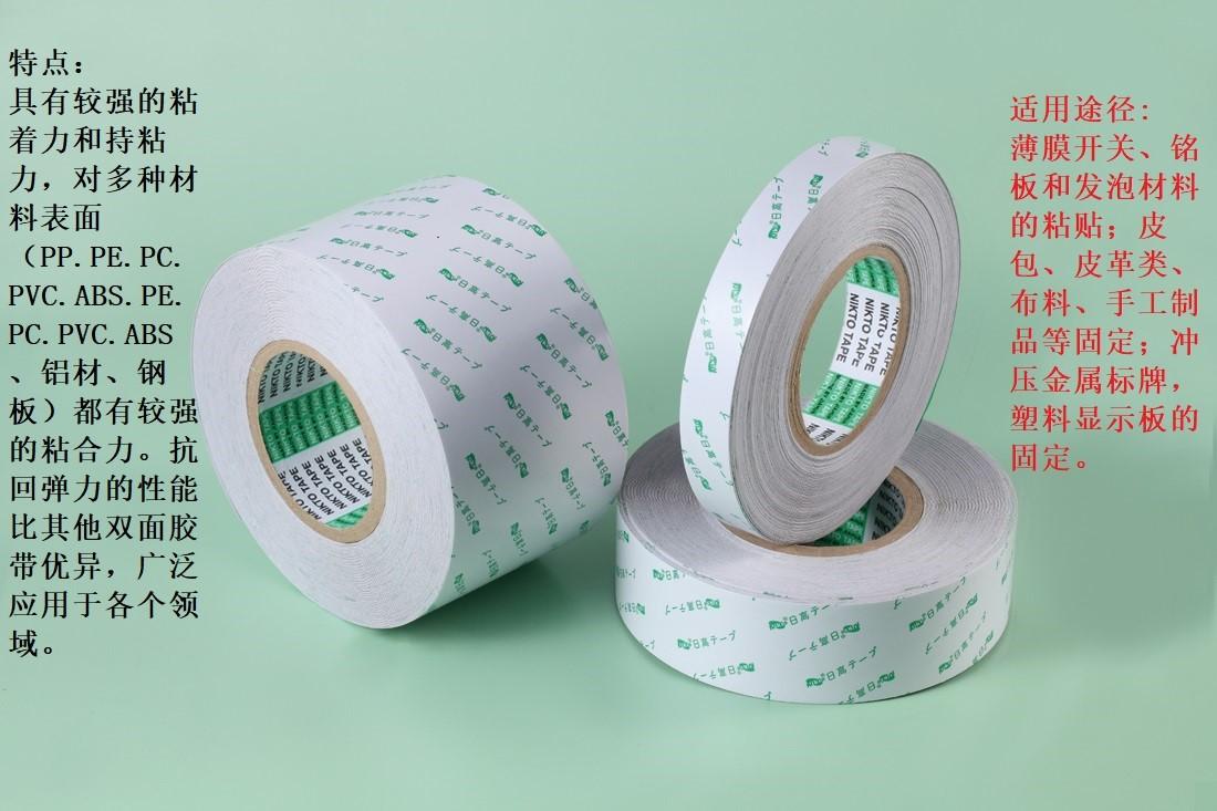多用途双面胶带:日高N901、N902、N901B、N902B、3359F、3369F