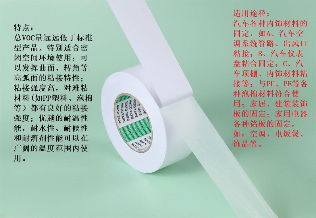 多用途双面胶带:日高N903