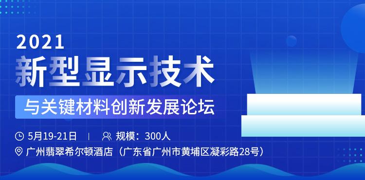 2021新型显示技术与关键材料创新发展论坛