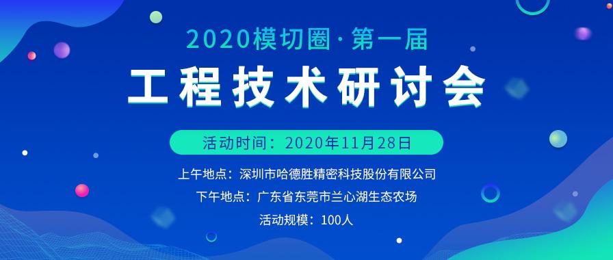 【11月28日·深圳】2020欧宝体育竞猜网圈·第一届工程技术研讨会