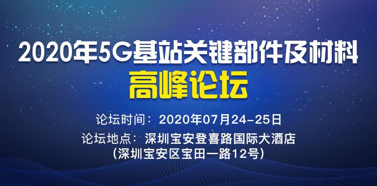 【免费参会】附1000+参会名单!2020年5G基站关键部件及材料高峰论坛
