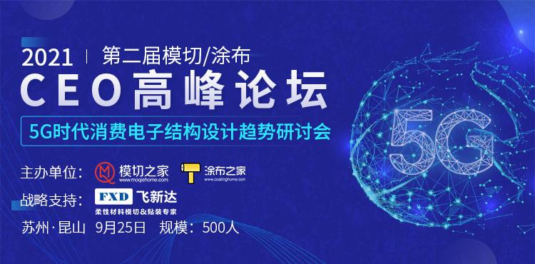 2021第二届欧宝体育竞猜网/涂布CEO高峰论坛 --5G时代消费电子结构设计趋势研讨会