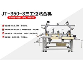 JT-350-3三工位贴合机