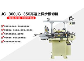 JG-300JG-350高速上异步欧宝体育竞猜网机