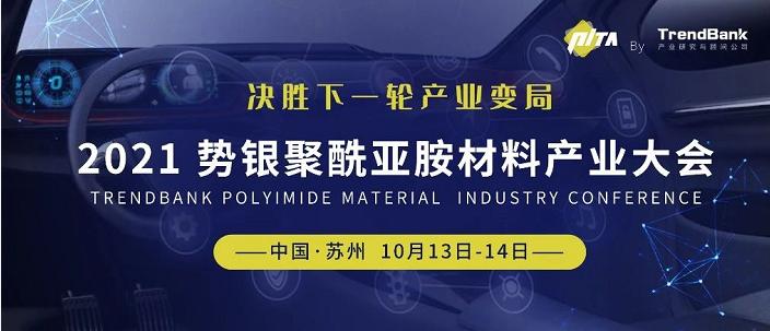2021聚酰亚胺材料产业大会