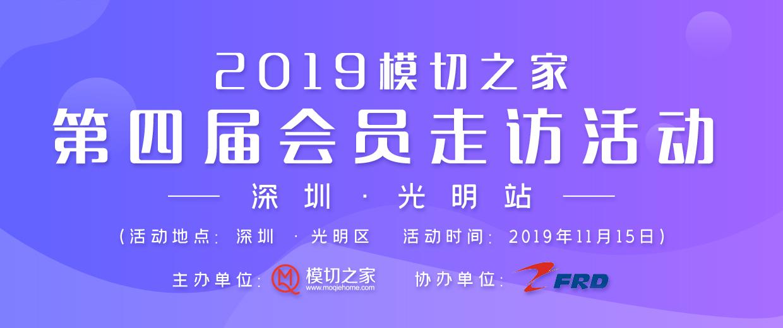 2019欧宝体育竞猜网之家·第四届会员走访活动(深圳·光明站)