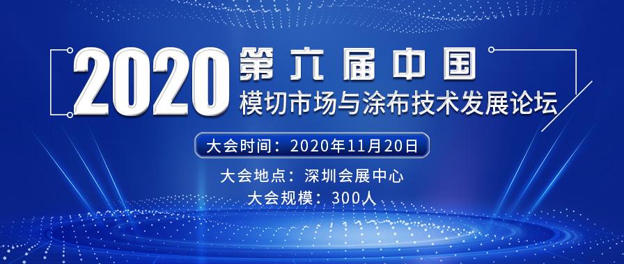 2020年第六届中国欧宝体育竞猜网市场与涂布技术发展论坛【报名入口】