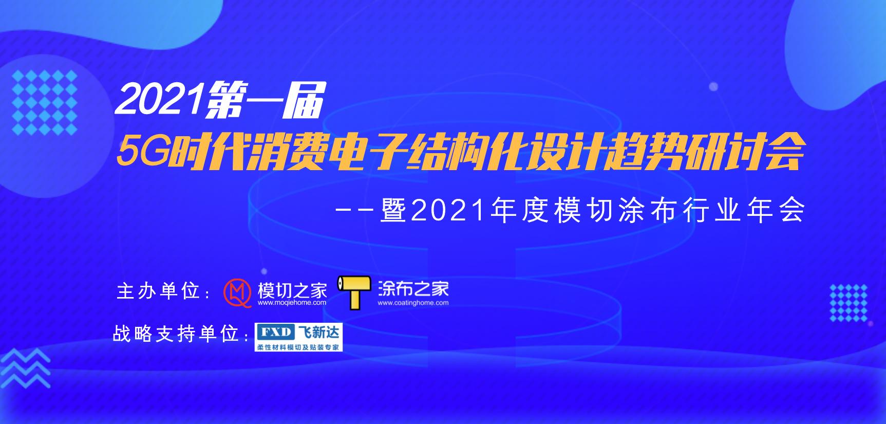 2021第一届5G消费电子结构化设计趋势研讨会--暨2021年度华东欧宝体育竞猜网/涂布行业年会