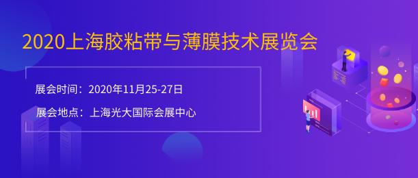 2020上海胶粘带与薄膜技术展览会