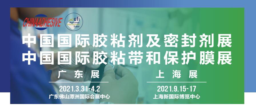 中国国际胶粘剂及密封剂(大湾区)展览会