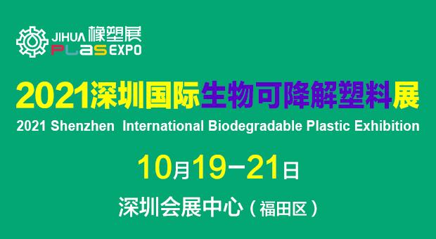 2021深圳国际生物降解塑料及应用展览会