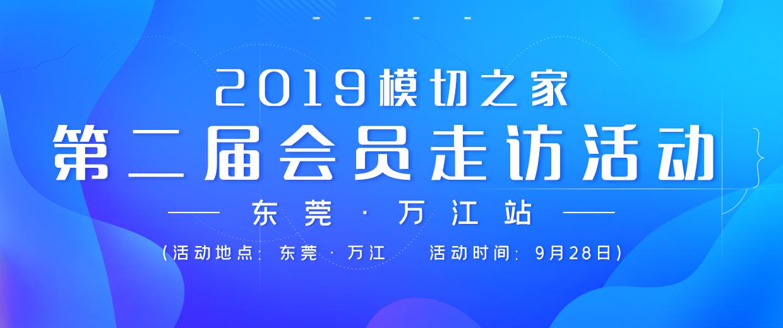 2019欧宝体育竞猜网之家 · 第二届会员走访活动(东莞 · 万江站)