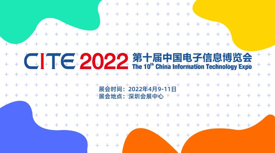 第十届中国电子信息博览会