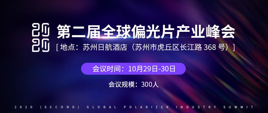 2020(第二届)全球偏光片产业峰会