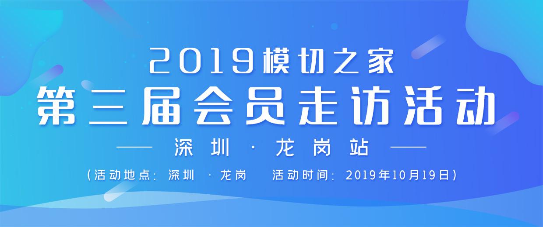 2019欧宝体育竞猜网之家·第三届会员走访活动(深圳·龙岗站)