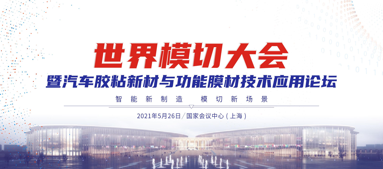 世界欧宝体育竞猜网大会 | 暨汽车胶粘新材与功能膜材技术应用论坛