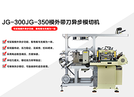 JG-300JG-350模外带刀异步欧宝体育竞猜网机