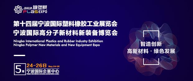2021第十四届宁波国际塑料橡胶工业展览会 暨宁波国际生物可降解塑料及应用展览会