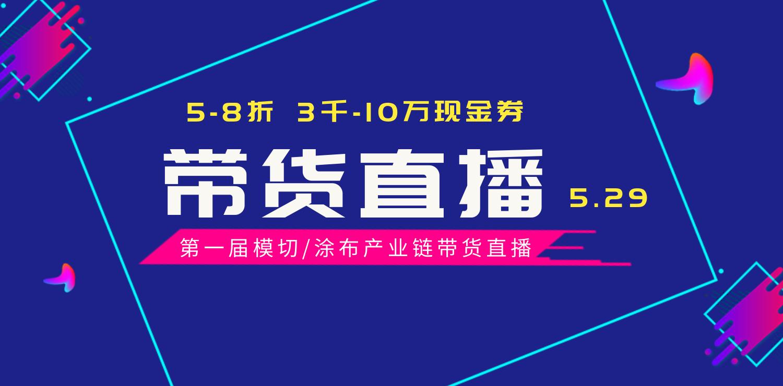 【折扣产品汇总】第一届欧宝体育竞猜网/涂布产业链带货直播活动(5月29日 19:00-20:30)