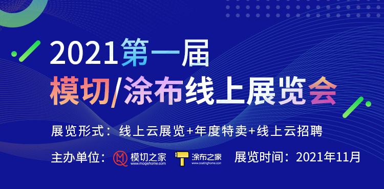 2021第一届欧宝体育竞猜网/涂布线上展览会
