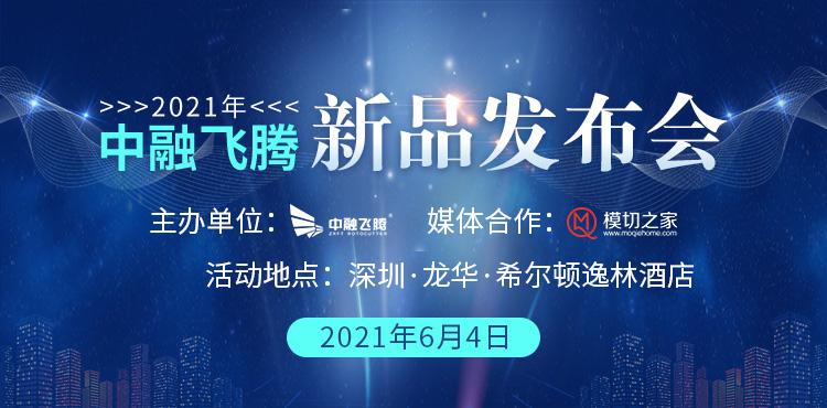 2021年中融飞腾新品发布会
