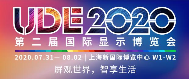 UDE 2020第二届国际显示博览会