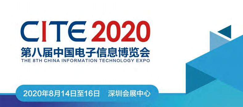 中国电子信息博览会(CITE)