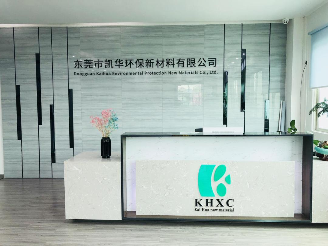 东莞市凯华环保新材料有限公司最新招聘职位