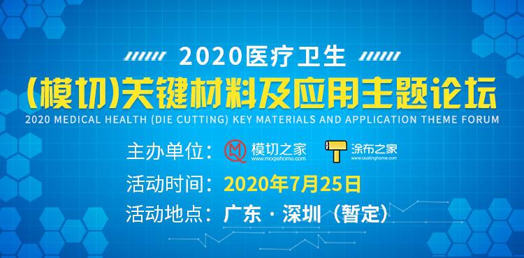 2020医疗卫生(欧宝体育竞猜网)关键材料及应用主题论坛