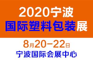 2020第十二届宁波国际塑料包装印刷工业